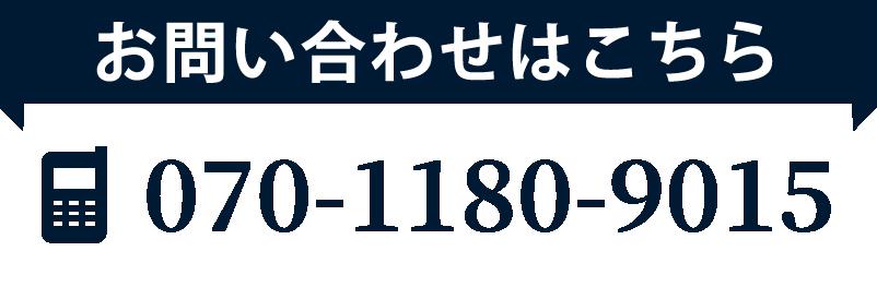 TEL:0478-77-9015