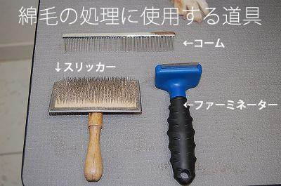 綿毛処理に使用する道具